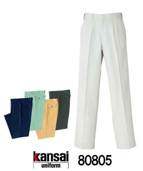 【カンサイユニフォーム】K80805「スラックス」[秋冬用]