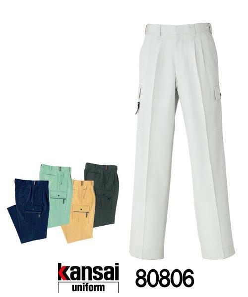【カンサイユニフォーム】K80806「カーゴパンツ」