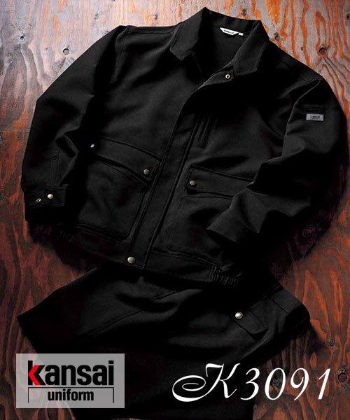 【カンサイユニフォーム】K3091(30912)「長袖ブルゾン」のカラー15