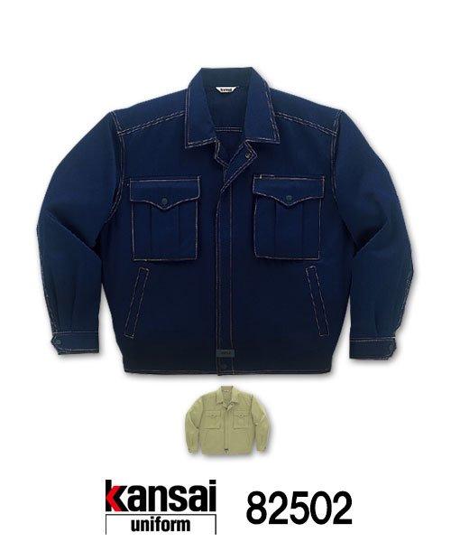 【カンサイユニフォーム】K8250(82502)「長袖ブルゾン」[秋冬用]