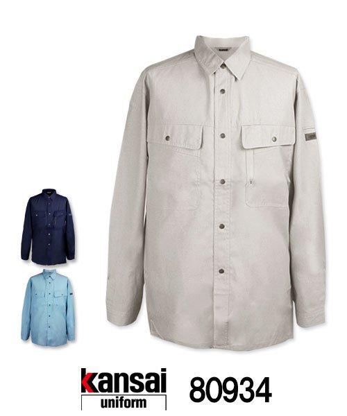 【カンサイユニフォーム】K8093(80934)「長袖シャツ」[春夏用]