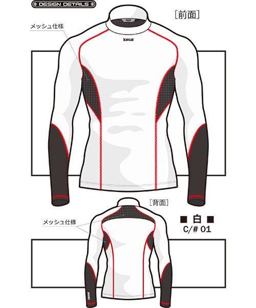【カンサイユニフォーム】K5035(05035)「長袖コンプレッション」のカラー6
