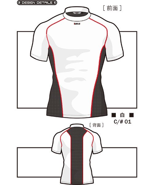 【カンサイユニフォーム】K5036(05036)「半袖コンプレッション」のカラー6