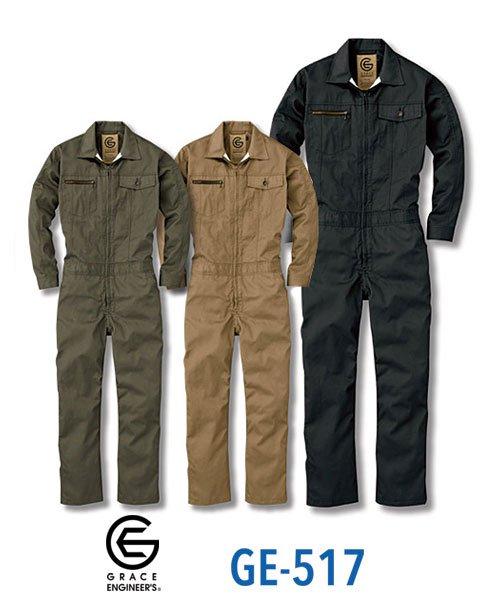 【グレースエンジニアーズ】GE-517「長袖つなぎ」[通年用]
