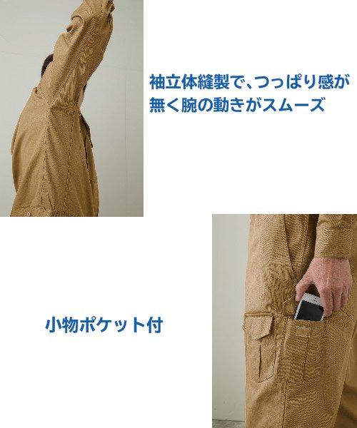 【グレースエンジニアーズ】GE-627「長袖つなぎ」のカラー8