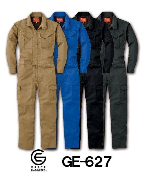 【グレースエンジニアーズ】GE-627「長袖つなぎ」[通年用]