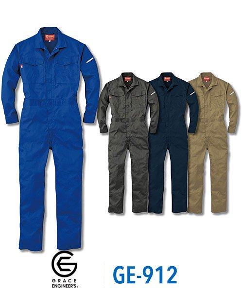 【グレースエンジニアーズ】GE-912「長袖つなぎ」[通年用]