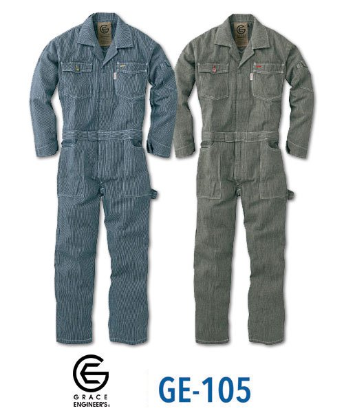 【グレースエンジニアーズ】GE-105「長袖つなぎ」[通年用]