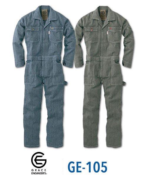 【SKプロダクト】GE-105「長袖つなぎ」[通年用]