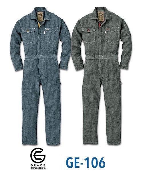 【グレースエンジニアーズ】GE-106「長袖ツナギ」[通年用]