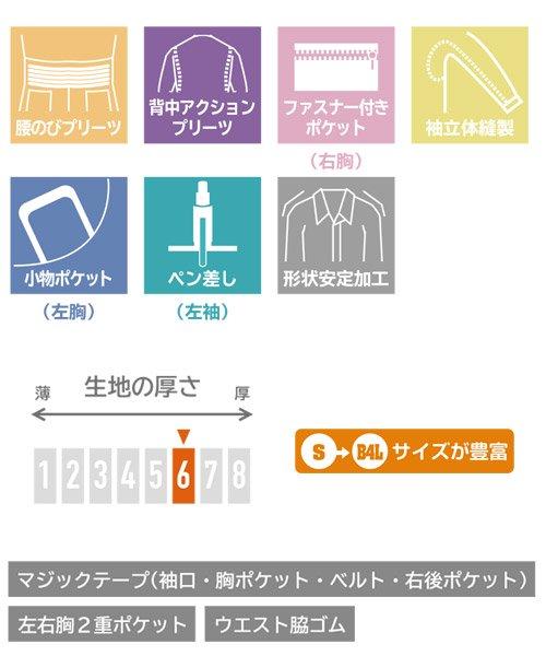 【ジョイワークス】2100「長袖つなぎ」のカラー6