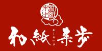 手漉和紙・大判和紙(大きいサイズ)【京都の和紙専門】の通販・ネットショップ|京都和紙来歩