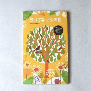 絵本「ちいさなナシの木」めくりしかけ絵本
