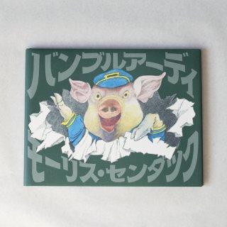 絵本 バンブルアーディ / モーリス・センダック, さくま ゆみこ 訳