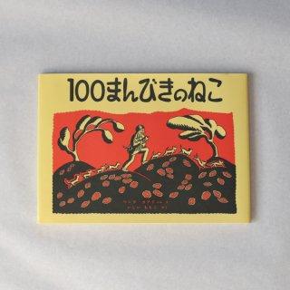 絵本 100まんびきのねこ / ワンダ・ガアグ, 石井 桃子 訳