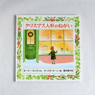 絵本 クリスマス人形のねがい ルーマー ゴッデン (著)、バーバラ クーニー (イラスト)