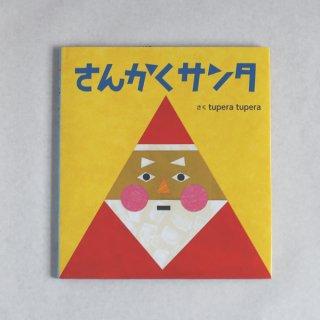 絵本 さんかくサンタ tupera tupera(ツペラツペラ)