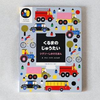 絵本「くるまのじゅうたい (ジグソーしかけえほん)」アイノーマイヤ・メッツォラ