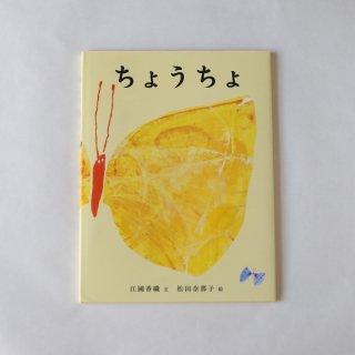 絵本「ちょうちょ」江國香織 , 松田奈那子