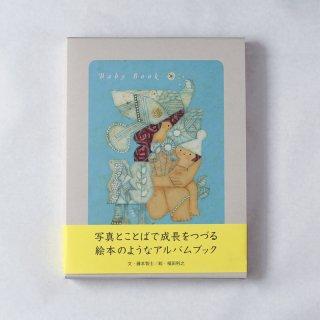 Baby book ベビーアルバム