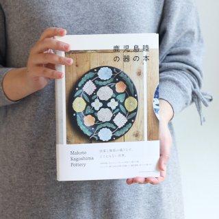 鹿児島睦の器の本