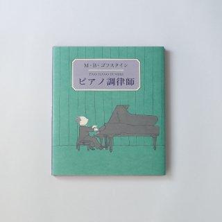 絵本 ピアノ調律師 M.B. ゴフスタイン