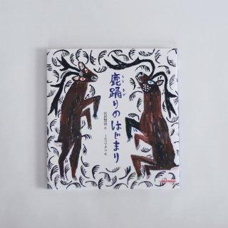 絵本 鹿踊りのはじまり ミロコ マチコ, 宮沢 賢治