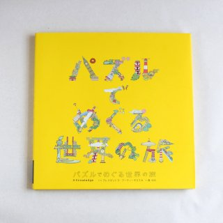 絵本「パズルでめぐる世界の旅 」
