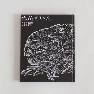 「恐竜がいた」谷川 俊太郎 、 下田 昌克