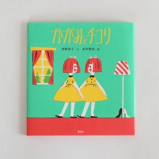 絵本 かがみとチコリ 角野 栄子 、及川 賢治
