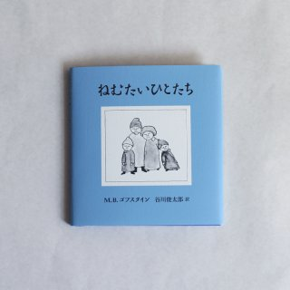 絵本「ねむたいひとたち 」M.B. ゴフスタイン、谷川 俊太郎 (翻訳)