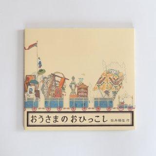 絵本「おうさまのおひっこし」牡丹靖佳