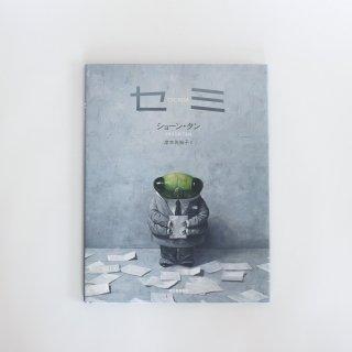 絵本「セミ」ショーン・タン , 岸本佐知子