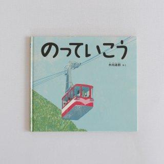 絵本「のっていこう」木内 達朗