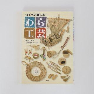 「つくって楽しむ わら工芸」瀧本広子 / 大浦佳代