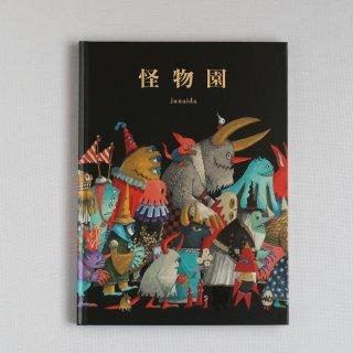 絵本 怪物園 junaida(ジュナイダ)