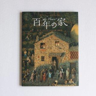絵本 百年の家