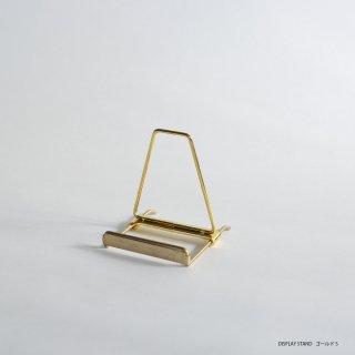 真鍮のディスプレイスタンド