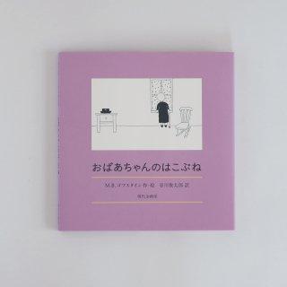 絵本「おばあちゃんのはこぶね」M.B. ゴフスタイン、谷川俊太郎 (翻訳) ※新品