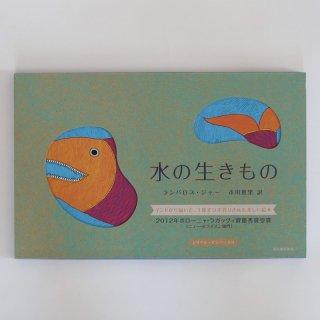 水の生きもの ランバロス・ジャー / 市川 恵里  Tarabooks(タラ・ブックス)