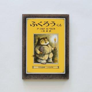 ふくろうくん アーノルド・ローベル / 三木 卓 (翻訳)