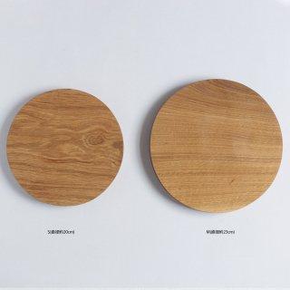 CINQ(サンク) 木のプレート 丸  ウッドプレート