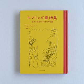 キプリング童話集 ー動物と世界のはじまりの物語ー