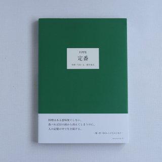 「料理集 定番」細川亜衣