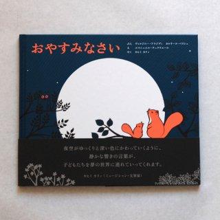 絵本 おやすみなさい  カヒミ・カリィ翻訳