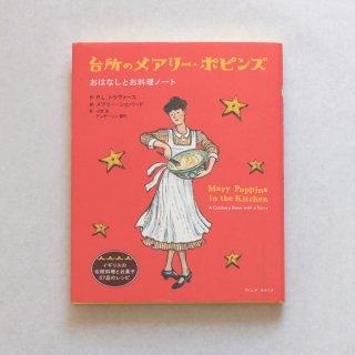 台所のメアリー・ポピンズ 物語とレシピブック