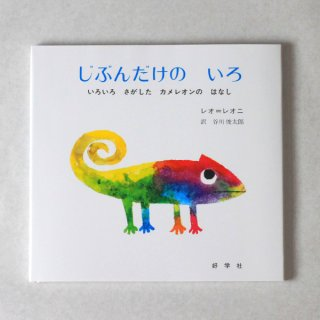 絵本 じぶんだけのいろ—いろいろさがしたカメレオンのはなし  レオ・レオニ 谷川俊太郎