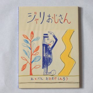 絵本 ジャリおじさん 大竹伸朗