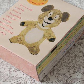 絵本 松谷みよ子 あかちゃんの本 全9冊セット
