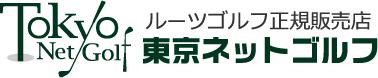 ルーツゴルフ正規販売店【東京ネットゴルフ】最安値販売/2019年NEWモデルザ・ルーツJinシリーズ